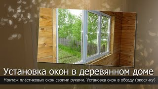 видео Что стоит учитывать при установке пластикового окна в деревянный дом?