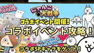【ゆるゲゲ】にゃんこ大戦争コラボイベント!SPキャラをゲットしよう! thumbnail