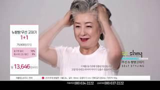 녹화_W쇼핑_더블에스샤이니 뉴빵빵 고데기_190820
