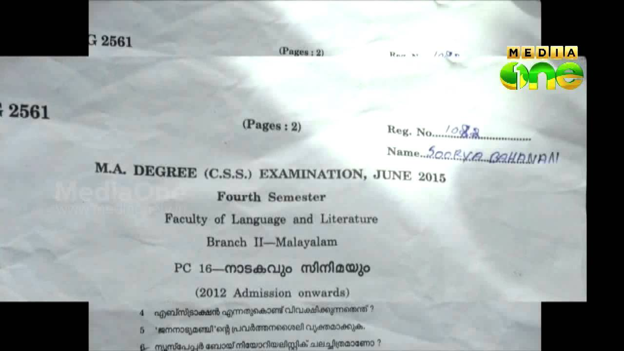 Question paper repeated in MG University exam