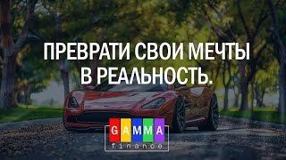 Заработок от 1000 до 5000 в день!! Gamma Finance