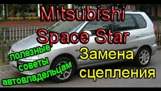видео Ремонт Mitsubishi Space Star