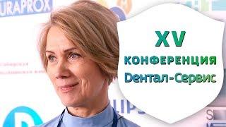 Современная стоматология сегодня. XV межклиническая  конференция Дентал-Сервис | Дентал ТВ(, 2018-05-31T04:00:04.000Z)