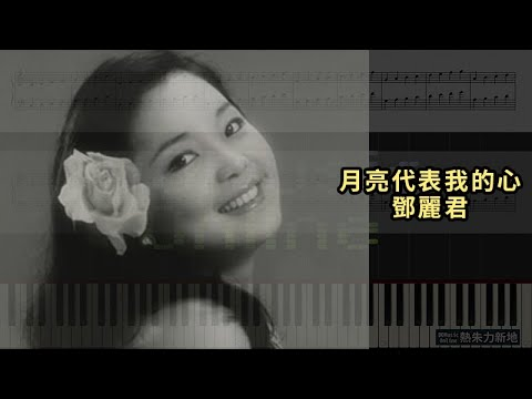 月亮代表我的心, 鄧麗君 (鋼琴教學) Synthesia 琴譜 Sheet Music
