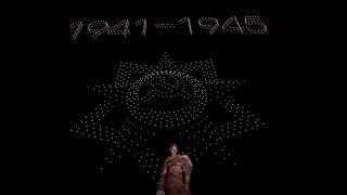 Заплыв Победы и шоу дронов: в России проходят поздравительные акции ко Дню Победы