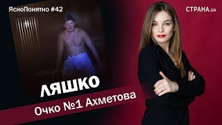Ляшко. Очко №1 Ахметова |ЯсноПонятно #42 by Олеся Медведева