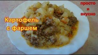 Картофель с фаршем и тыквой