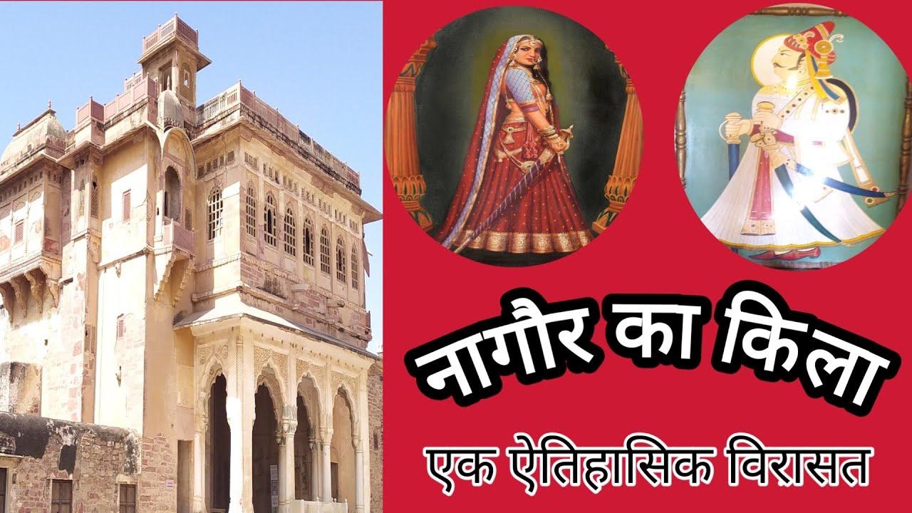 नागौर का किला  एक ऐतिहासिक विरासत ...