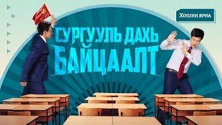 """Христийн сүмийн видео """"Сургууль дахь байцаалт"""""""