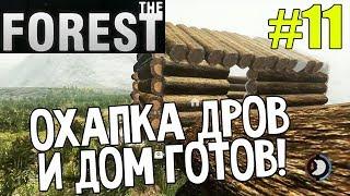Прохождение THE FOREST | Охапка дров и ДОМ готов! #11