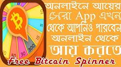 Free Bitcoin Spinner থেকে আয় করুন আনলিমিটেড সাতোসি আর পেমেন্ট নিন সরাসরি Coinbase এ কোনো লিমিট নেই