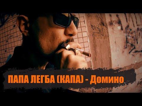 КАПА - Домино (Official Video)