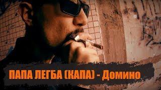 Смотреть клип Капа - Домино