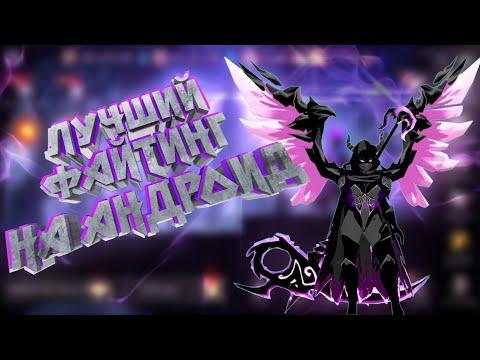 ОБЗОР ИГРЫ Shadow Of Death:Dark Knight-Stickman Fighting НА АНДРОИД!!!