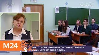 """Свыше 2 тысяч школьников поучаствовали в акции """"ЕГЭ: из года в год"""" - Москва 24"""