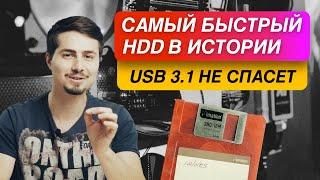 Как выбрать внешний HDD диск? Вся правда!