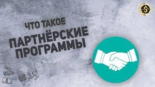 Что такое партнерские программы  | VSE PROSTO Артем Сафонов