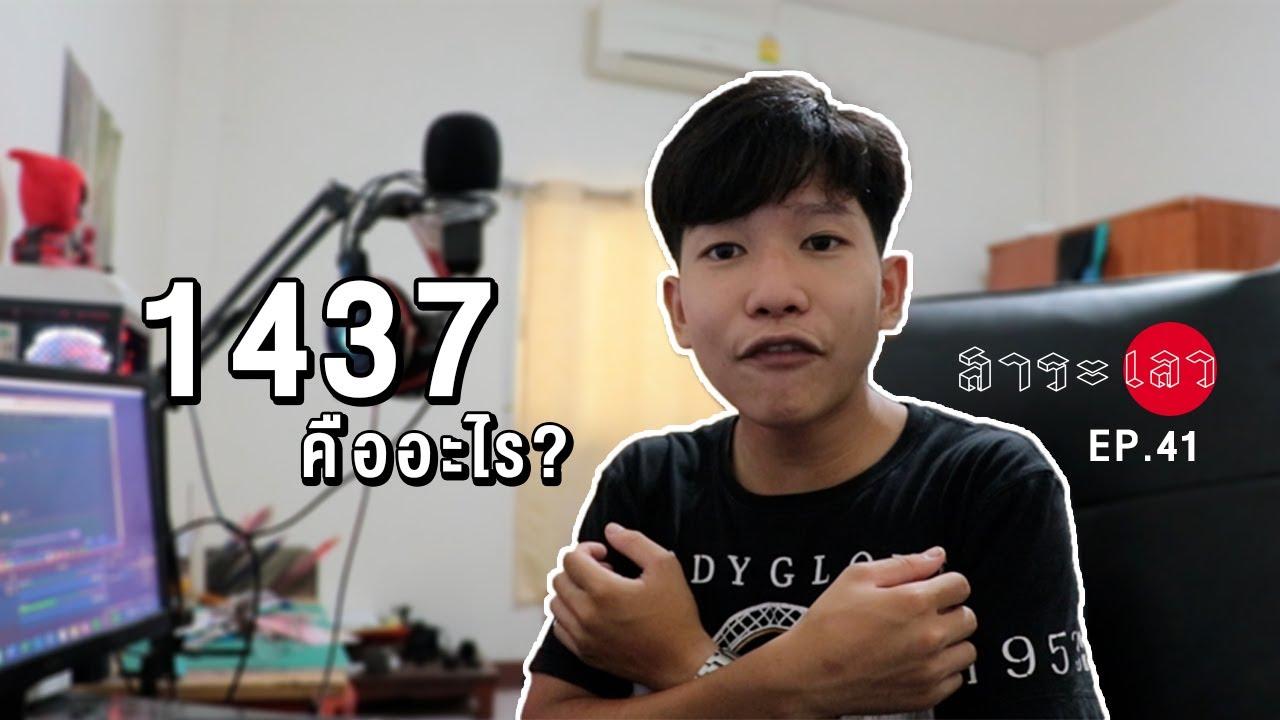 Download สาระเลว EP.41   1437คืออะไร!?(คลิปนี้มีคำตอบ)