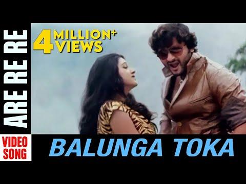Balunga Toka Odia Movie || Are Re Re || HD Video song | Anubhav Mohanty, Barsha Priyadarshini