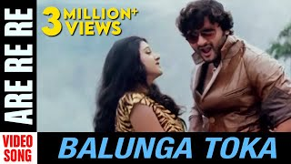 Balunga Toka Odia Movie || Are Re Re || HD Video song | Anubhav Mohanty, Barsha Priyadarshini