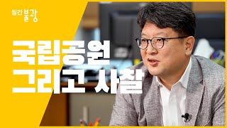 """김상기 국립공원공단 탐방관리이사, """"국립공원 …"""
