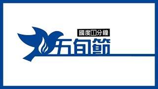 【国度1分钟】五旬节 Pentecost/七七節 Shavuot (华语)
