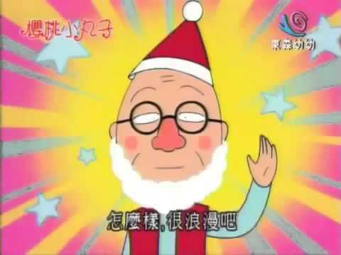 櫻桃小丸子402話【臺灣配音第二季國語版】圣誕節親手做 - YouTube