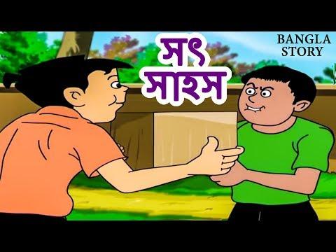 Bengali Stories for Kids - সৎ সাহস | Bangla Cartoon | Rupkothar Golpo | Bengali Golpo