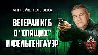 """Ветеран КГБ  о """"Спящих"""" и Фельгенгауэр. Апгрейд человека"""
