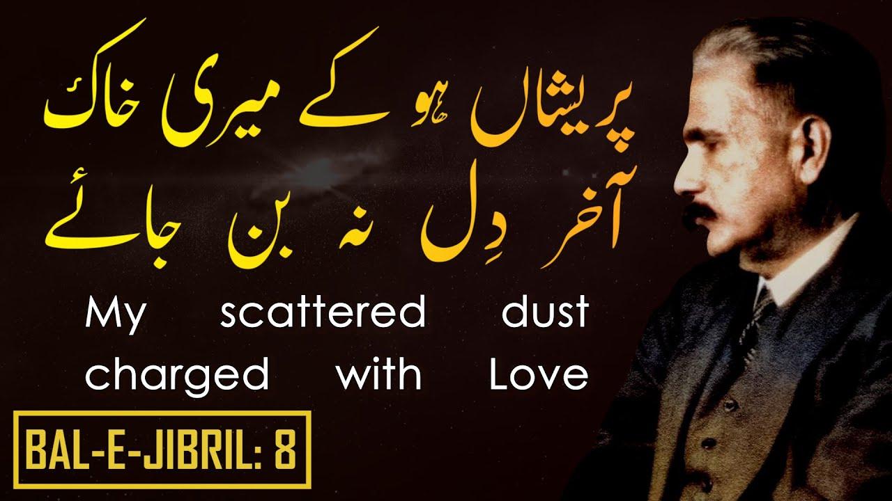 Bal-e-Jibril: 8 | My Scattered Dust | Pareshan Ho Ke Meri Khaak Akhir |  Allama Iqbal | Iqbaliyat