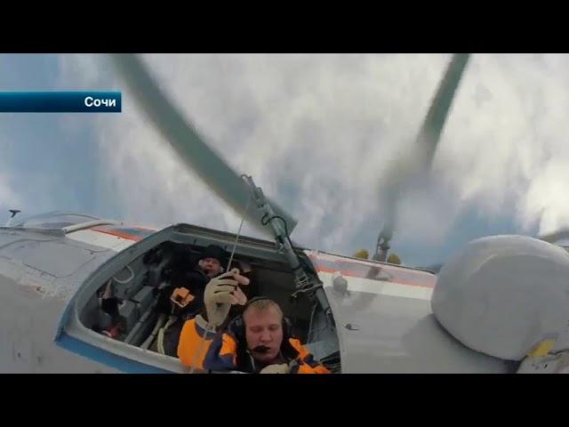 Опубликованы кадры спасательной операции в Сочи