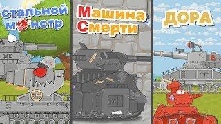 Топ серий про Монстров  мультики про танки