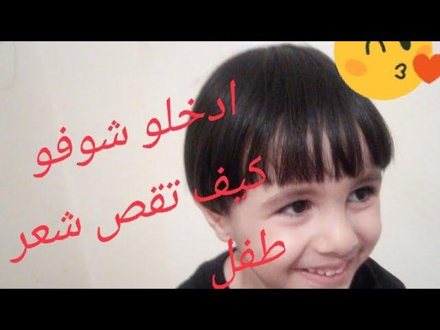 طريقة قص شعر طفل صغير في البيت رووووعة Youtube