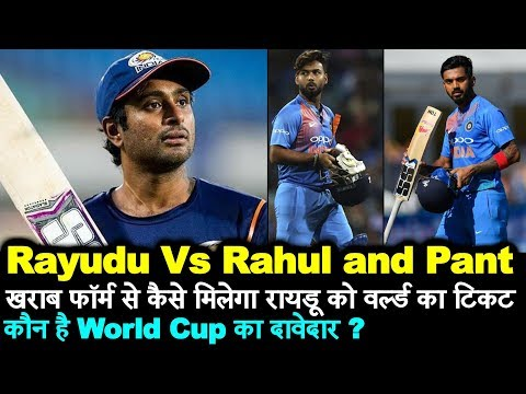 Ambati Rayudu vs KL Rahul & Rishabh Pant : मौजूदा हालातों में कौन है World Cup का दावेदार ?