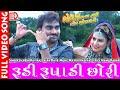 Rudi Rupadi Chhori | Jignesh Kaviraj | Prinal Oberoi | Bewafa Sanam Tari Bau Meherbani