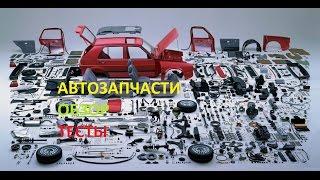 видеообзор шаровых опор AUDI 80 фирм FENOX,Optimal,Teknorot(, 2016-03-08T21:58:41.000Z)