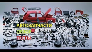 видеообзор шаровых опор AUDI 80 фирм FENOX,Optimal,Teknorot