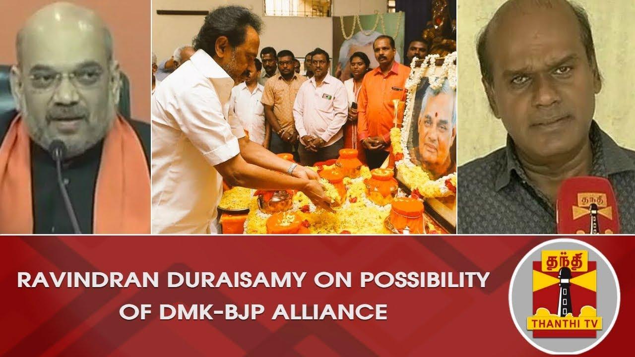 Political Analyst Ravindran Duraisamy on Possibility of DMK-BJP Alliance    Thanthi TV   TN Politics