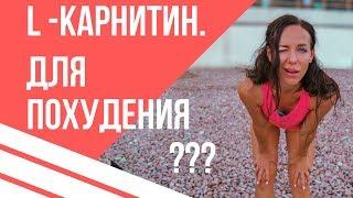 L-КАРНИТИН. L-карнитин для похудения? ДЛЯ ЧЕГО НУЖЕН L-КАРНИТИН? Елена Силка