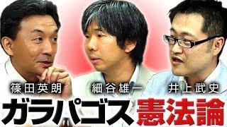 井上武史×篠田英朗×細谷雄一「ガラパゴス化した日本の憲法学」