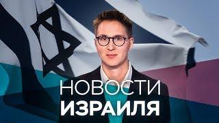 Новости. Израиль / 08.01.2020