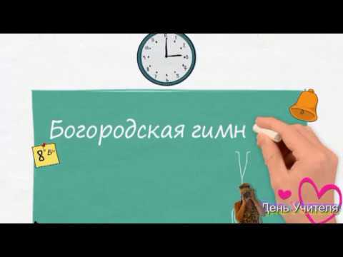 """День учителя. Богородская гимназия. Ногинск. 8""""Б"""" Поздравление."""