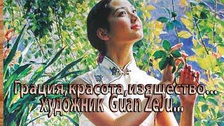 Грация, красота, изящество ...                      Творчество китайского художника  Guan ZeJu...