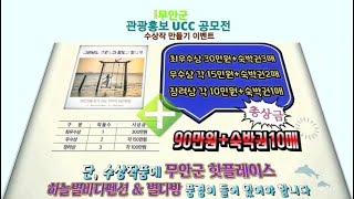 [하늘별바다펜션 & 별다방] 무안군 관광홍보 U…