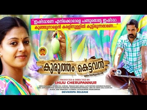malayalam full movie 2015 new releases - KURUTHAM KETTAVAN