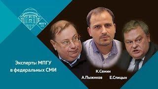 Евгений Спицын, Александр Пыжиков и Константин Сёмин о Гражданской войне