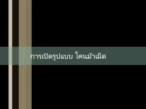 หมากรุกไทย คอร์สออนไลน์ม้าโยงขวา11ตาไม่เป็นรอง ตอนที่1