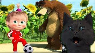 Маша и Медведь Футбол ЧМ 2018 ГОВОРЯЩИЙ СУПЕР КОТ ( ИГРА для ДЕТЕЙ )