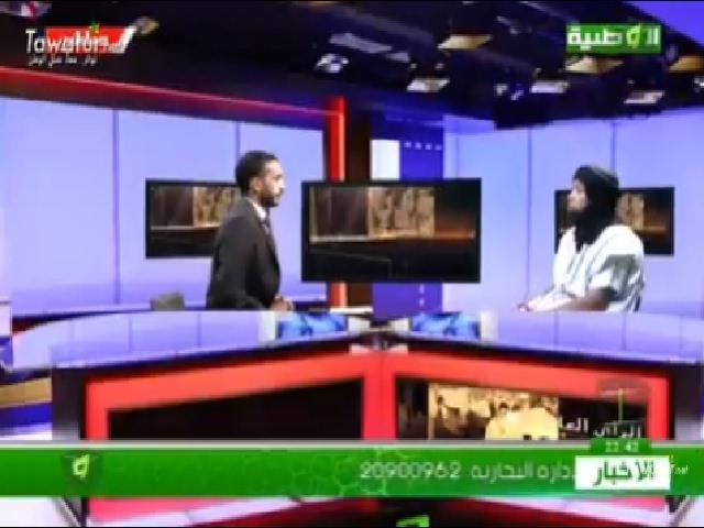 برنامج الرأي العام مع الداعية محمد سالم المجلسي - قناة الوطنية