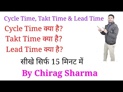 Cycle time, Takt time & Lead time in Hindi